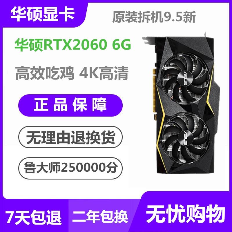顯卡華碩GTX1070TI GTX1080 1660 RTX2060 6G RTX1660S RTX20708G CC