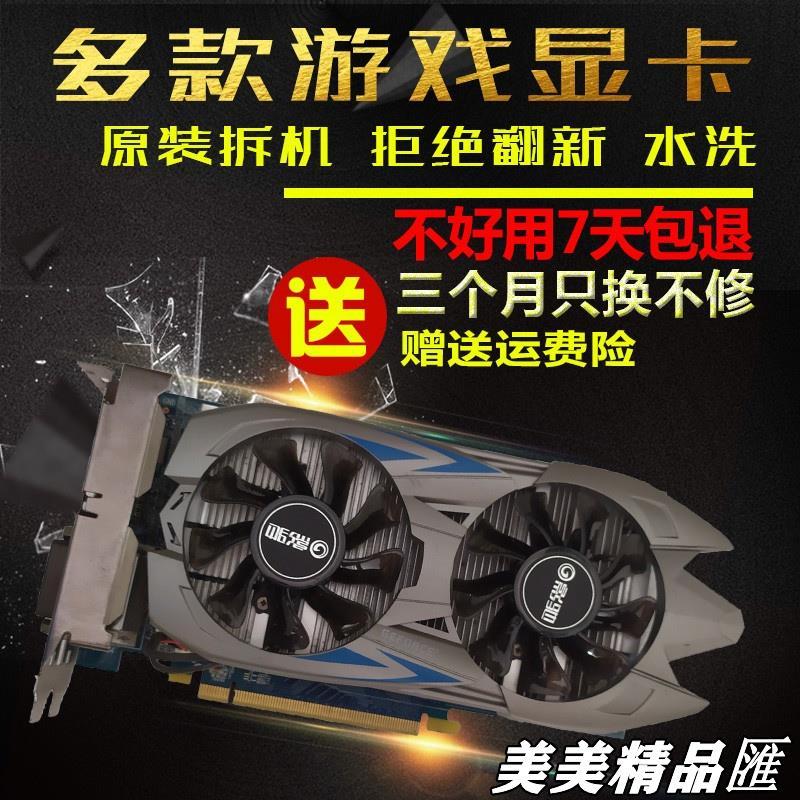 現貨GTS450 GTX550 遊戲顯卡 GTX650 650TI 750 750Ti gtx960亮機卡