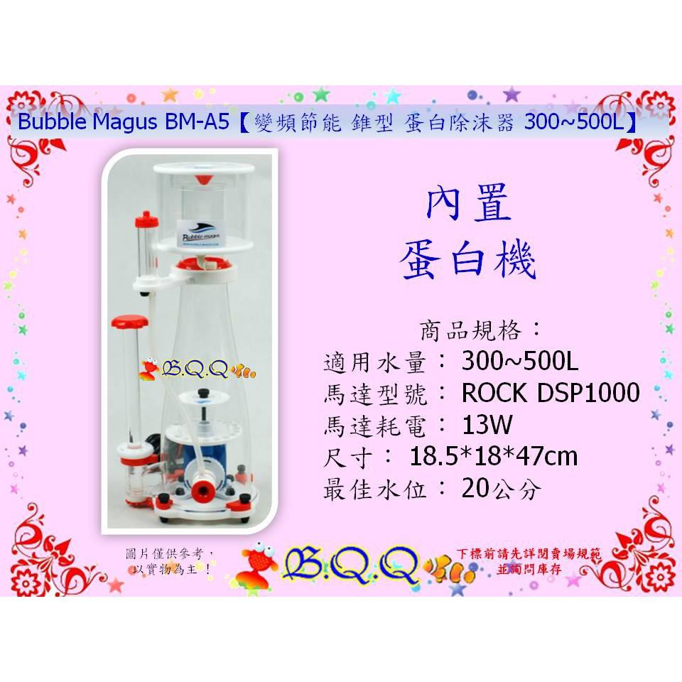 [B.Q.Q小舖]中國Bubble Magus BM-A5【變頻節能 錐型 蛋白除沫器 】 蛋白機