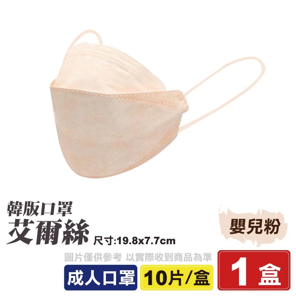 艾爾絲 雙鋼印 成人3D立體醫療口罩 (嬰兒粉) 10入 (韓版口罩 KF94 魚型口罩) 專品藥局【2019062】
