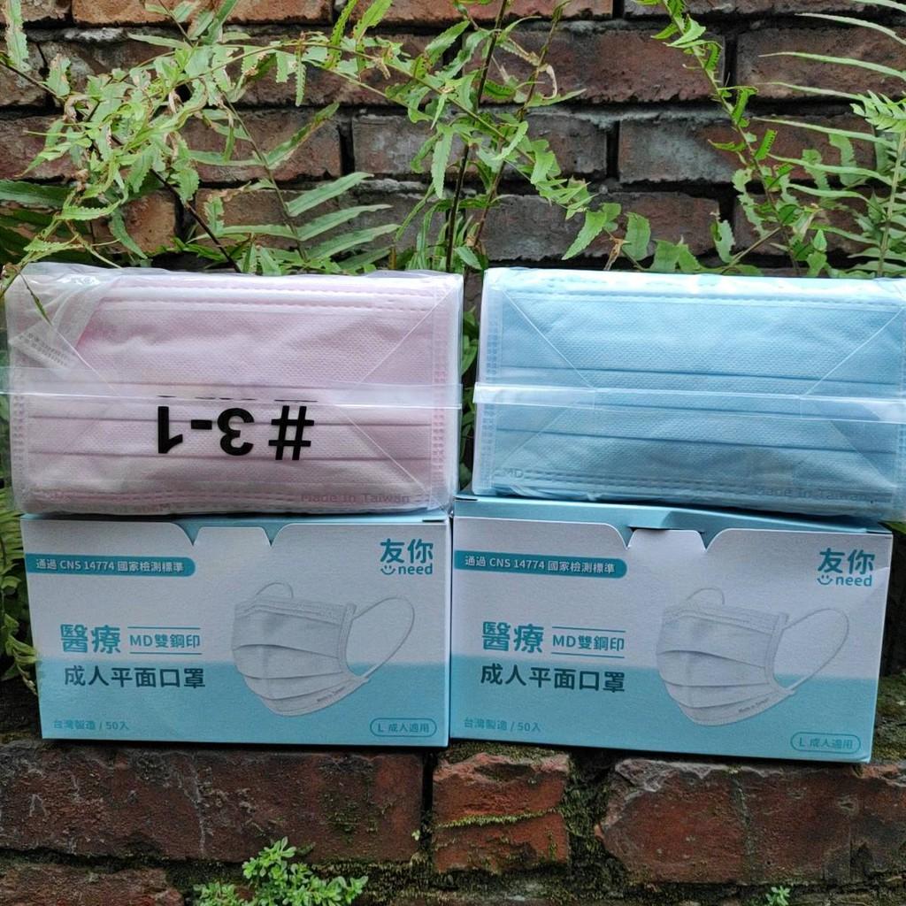 台灣康匠友你 白色口罩 三層 成人兒童平面 50入餐飲可使用 醫療防護口罩
