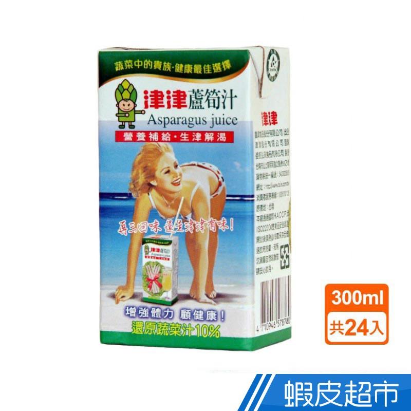 津津 蘆筍汁 300ml 24入 現貨 蝦皮直送