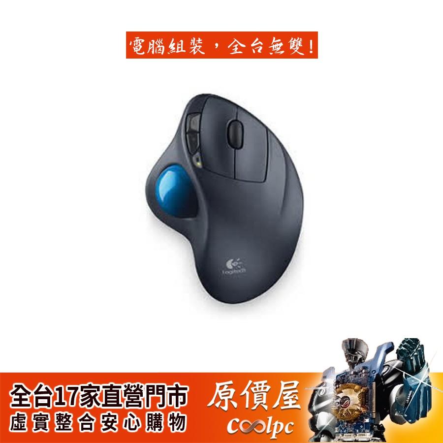 Logitech羅技 M570 無線軌跡球滑鼠/原價屋