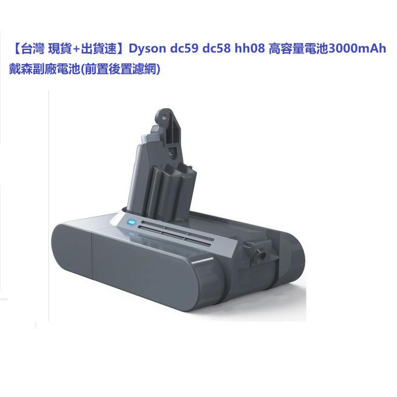 【台灣 現貨+出貨速】Dyson dc59 dc58 hh08 高容量電池3000mAh 戴森副廠電池(前置後置濾網)