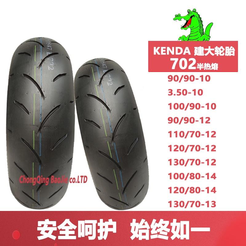 特惠★建大輪胎350- 90/100/90-10真空胎110/120/130/70-12半熱熔胎