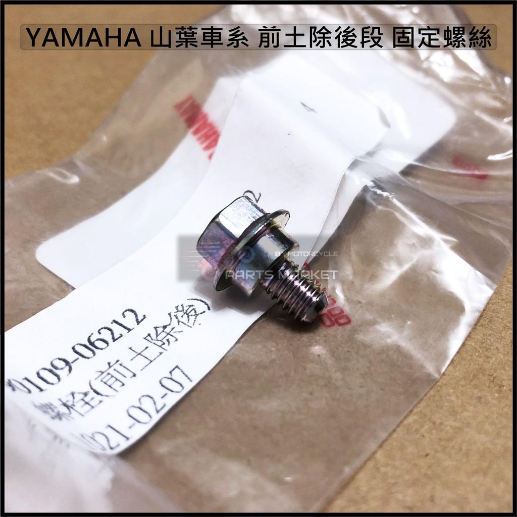YAMAHA 山葉原廠部品 前土除後段 螺絲 前土除螺絲  三代勁戰 二代勁戰 一代勁戰