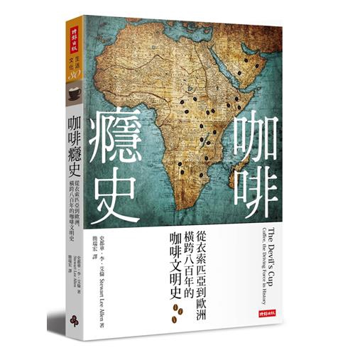 咖啡癮史(全新改版):從衣索匹亞到歐洲,橫跨八百年的咖啡文明史[88折]11100735748