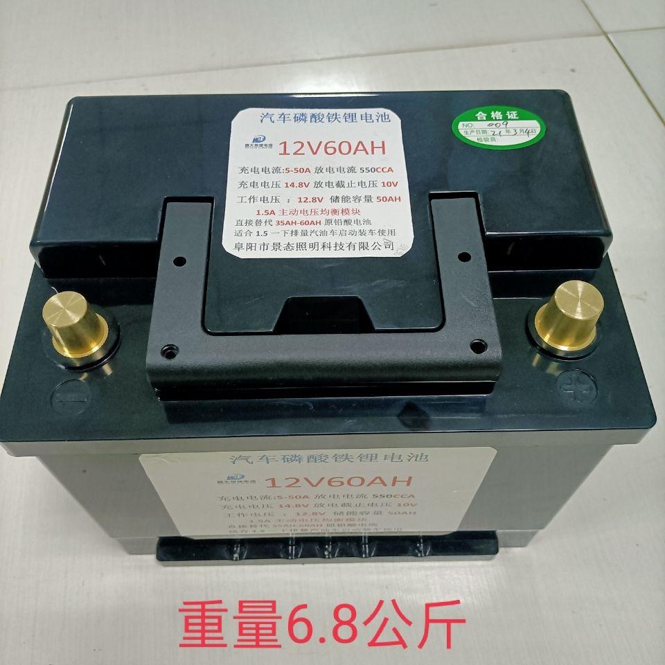 汽車鋰電池12V60AH安時磷酸鐵鋰電瓶啟動電流超過100AH鉛酸電瓶【3月25日發完】