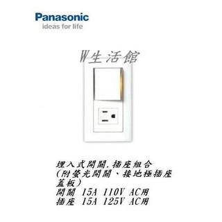 W生活館 台中 Panasonic 國際牌 星光系列 WTDFP4308 螢光單開關+單接地極插座附蓋板(白)