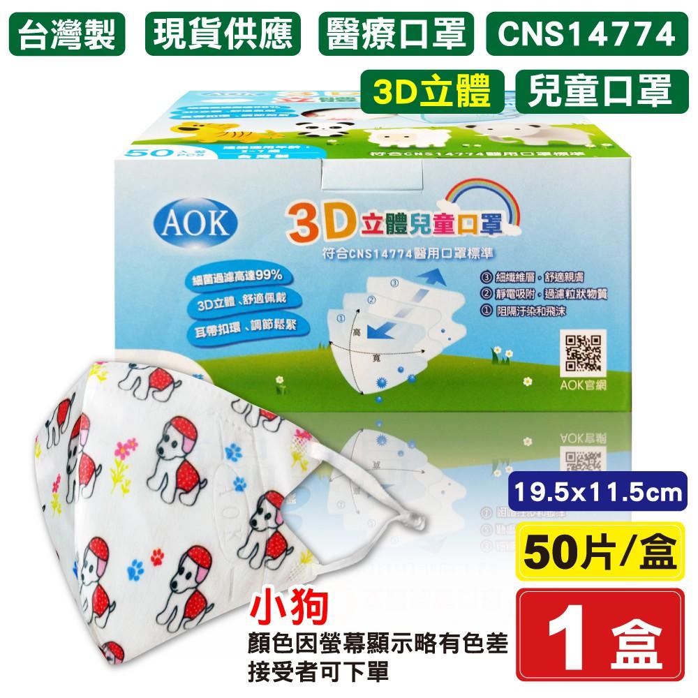 AOK 飛速3D立體兒童口罩 醫療口罩 (小狗)50入/盒 (台灣製造 CNS14774) 專品藥局【2016777】