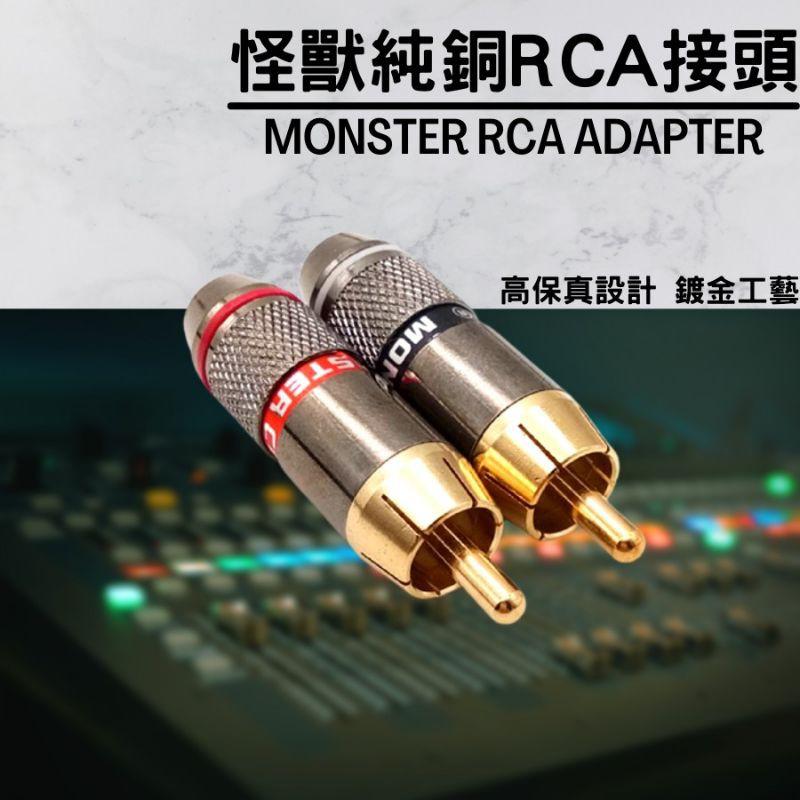 Monster怪獸 RCA接頭 DIY材料 現貨 台灣發貨 純銅鍍金高保真 蓮花插頭 線材配件 音源轉接頭