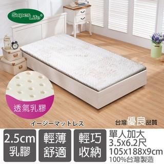 乳膠床墊-單人加大床3.5x6.2台尺(105x186公分-厚度2.5公分 可訂製 單人加大-雙人床-加大雙人-訂做床墊 彰化縣