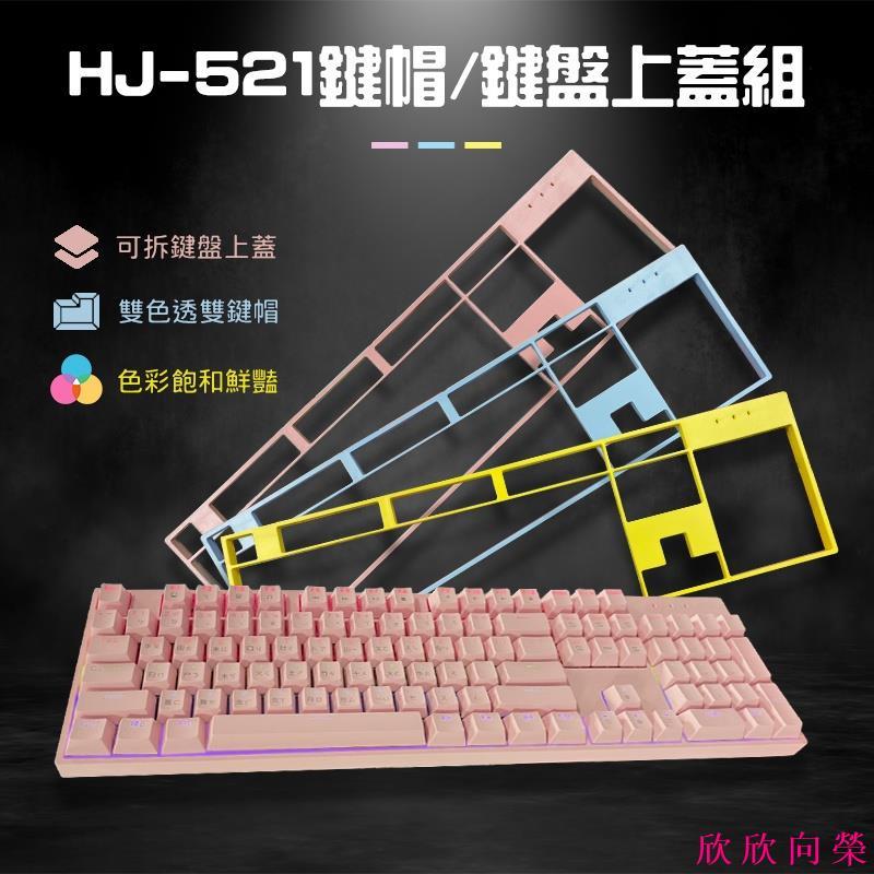 HJ-521磁吸式防塵鍵帽 自由替換鍵帽 防塵裝甲 適用HJ-521 鍵盤替換鍵帽 鍵盤可拆上蓋 欣 欣 向 榮