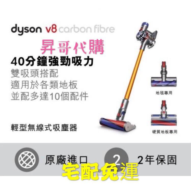 dyson V8 超值豪華全配旗艦版 保固兩年 宅配免運