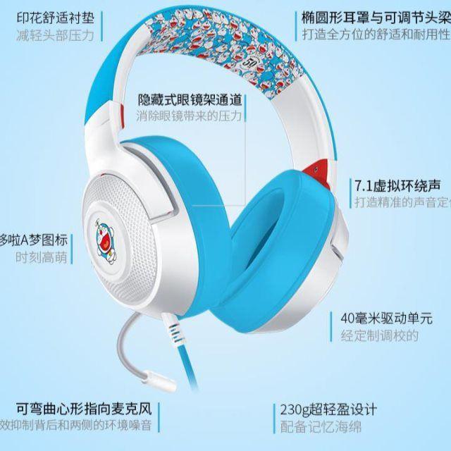 專業版頭戴耳機 專柜正品Razer雷蛇|哆啦A夢50周年限定款頭戴式有線音樂游戲耳機