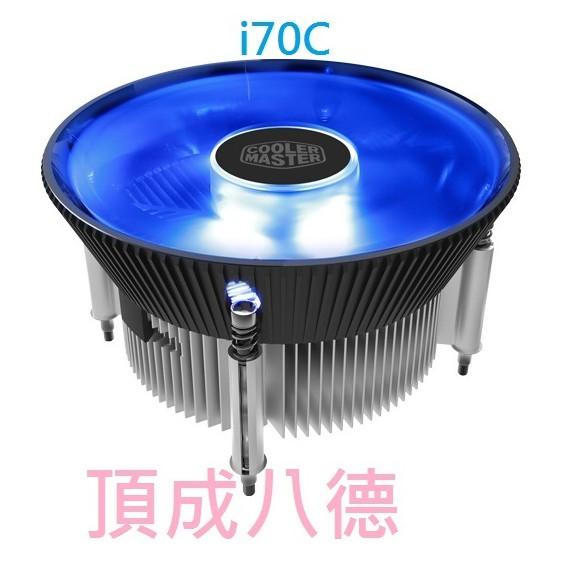 Cooler Master i70C CPU散熱器(intel系列專用)