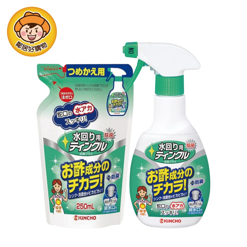 日本金KINCHO鳥醋成分-廚房排水口除臭除菌洗淨劑300ml/補充包250ml
