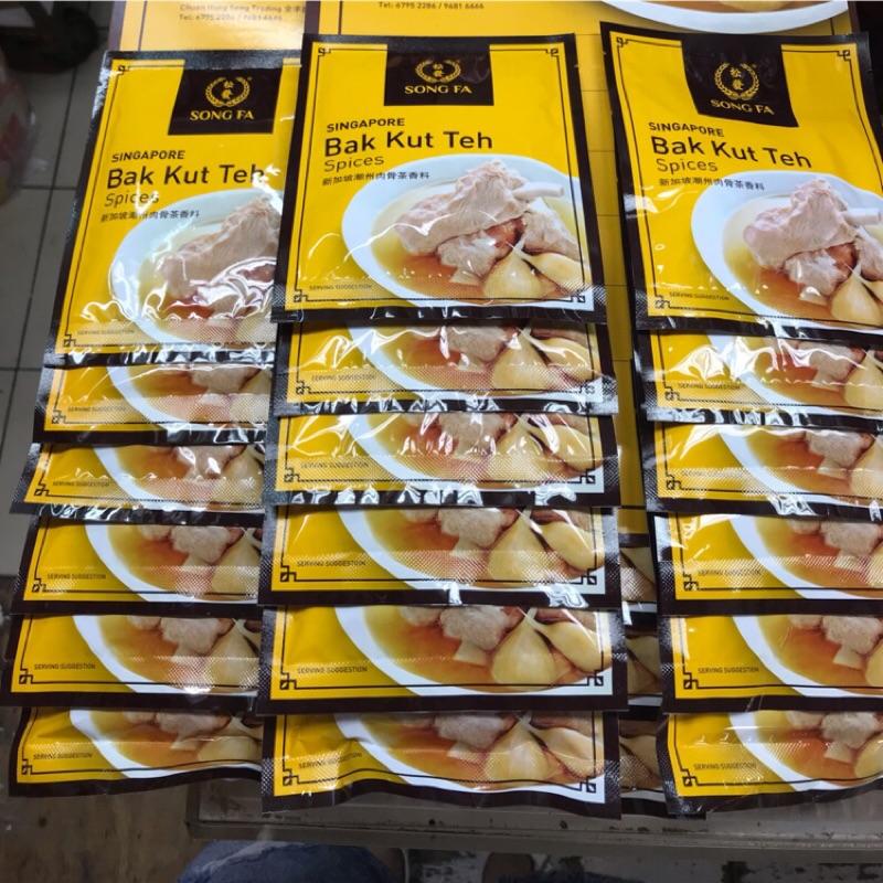 [新加坡代購]限時優惠🉐️米其林推薦-松發肉骨茶包-不附盒子-現貨
