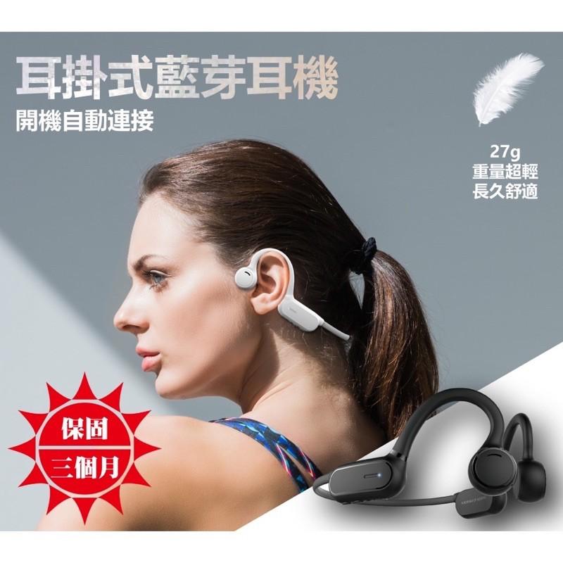 《現貨妙發》耳掛式 自動配對藍芽5.0 耳機 運動型_OpenEar SOLO