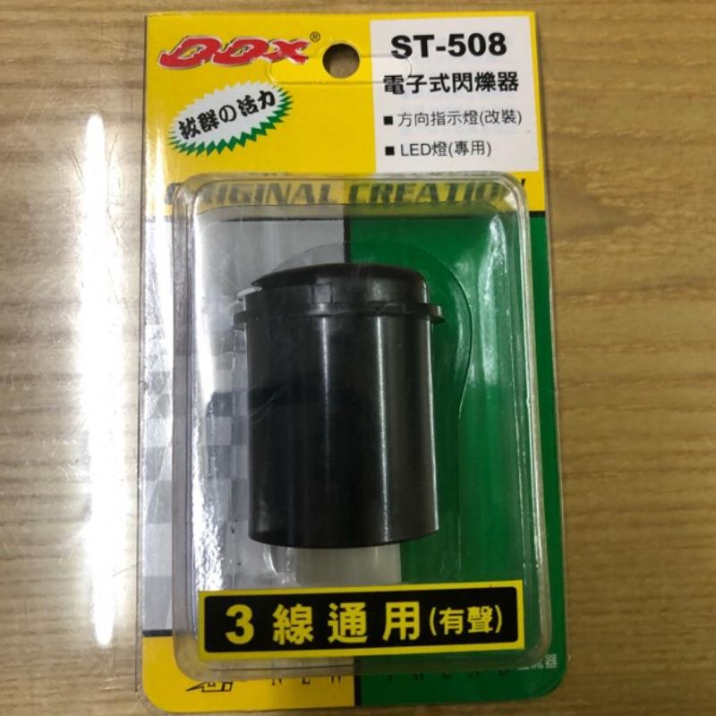 ❤️ LED閃光器 LED方向燈控制器 防快閃 LED燈全機種 方向燈繼電器 DDX 伸東 繼電器 方向燈 控制器
