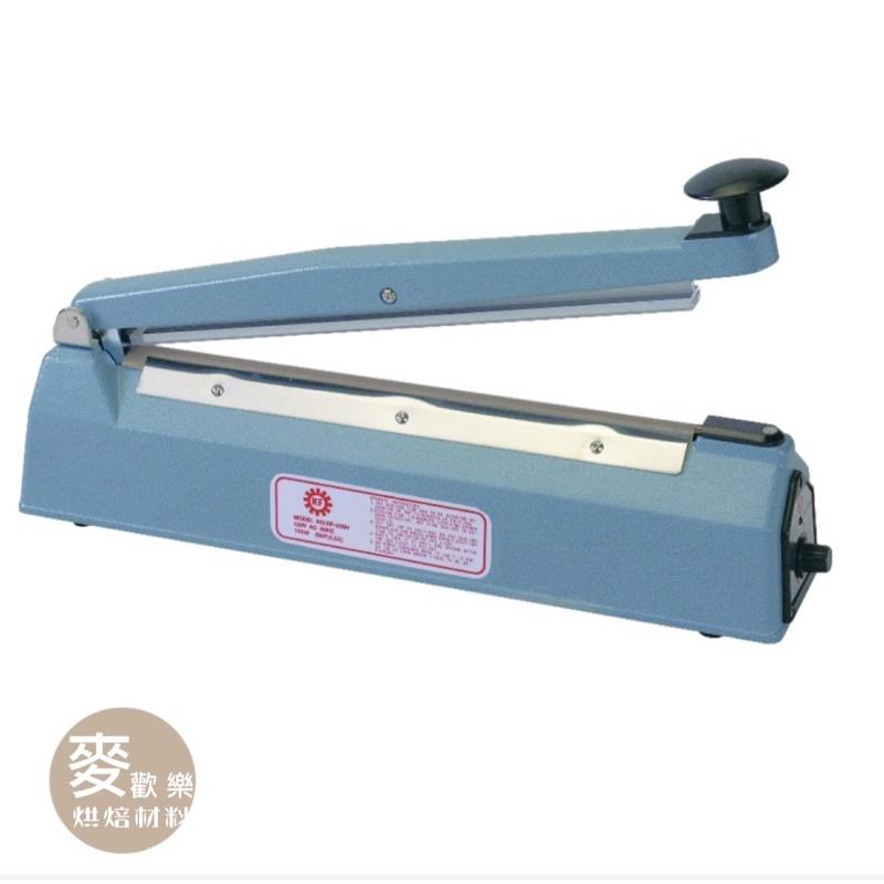【麥歡樂】台灣製 KF 瞬熱式手壓封口機  KF-200H 2.6MM、KF-205H 5MM【烘焙材料】