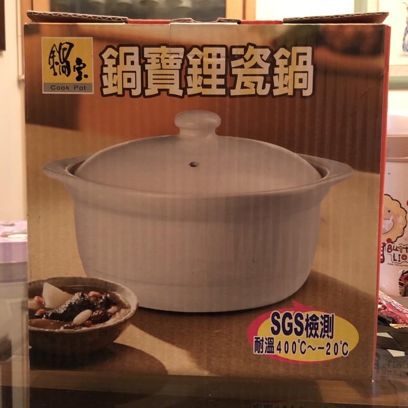 鍋寶鋰瓷鍋2.2公升