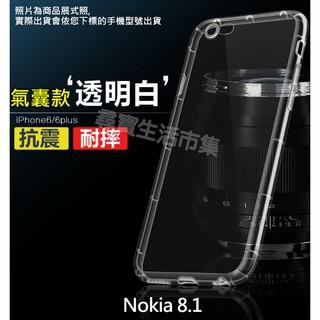 Nokia 8.1 氣墊空壓殼 空壓殼 防摔殼 保護套 手機殼 氣墊殼 透明殼 清水套 手機套 TPU材質 基隆市