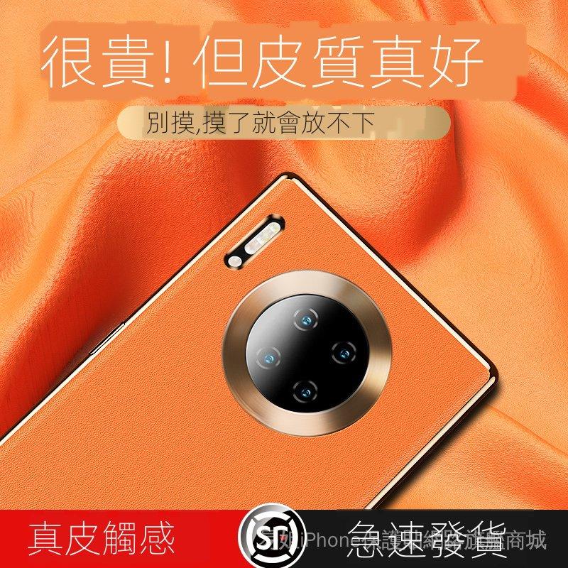 華為mate30pro手機殼mate30原裝素皮5g版保護套