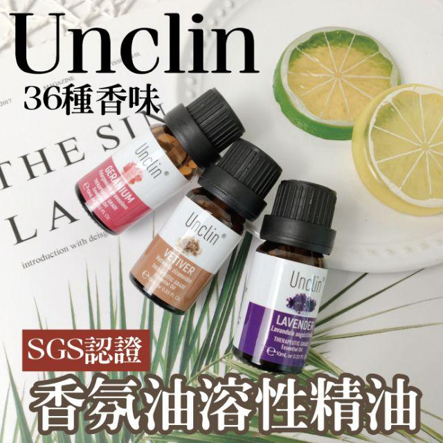 SGS認證 UNCLIN 拉丁學名標示 高濃度 香薰機 按摩 單方精油 專用 精油 水溶性精油 香薰精油 香薰燈