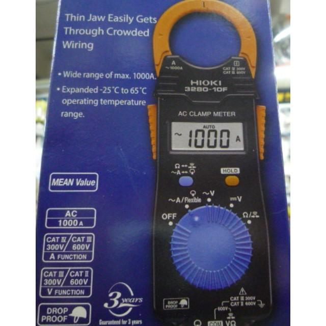 ~金光興修繕屋~㊣日本製公司貨㊣ HIOKI 3280-10F 超薄型 鉤錶 交流 電表