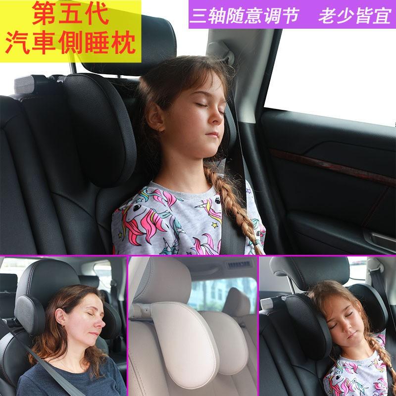 升級款第五代汽車側睡枕 汽車頭枕靠枕 護頸枕 安全車載車用枕頭 記憶棉車用側靠枕 成人小孩通用側睡頭枕 旅行枕側睡枕