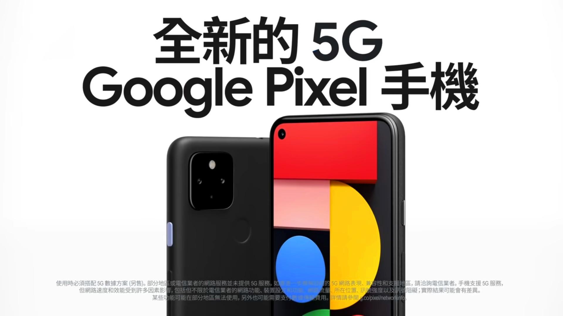 【台灣現貨】新品谷歌Google pixel5代原生系統5G手機美版無鎖原封 台灣現貨