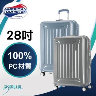 美國旅行者行李箱 28吋輕量旅行箱 新秀麗TSA海關鎖 CRESTA DP9-003