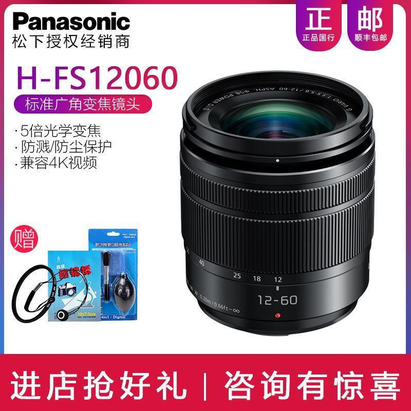 虾皮推荐~Panasonic/松下H-FS12060鏡頭12-60mm/F3.5-5.6鏡頭大陸行貨聯保