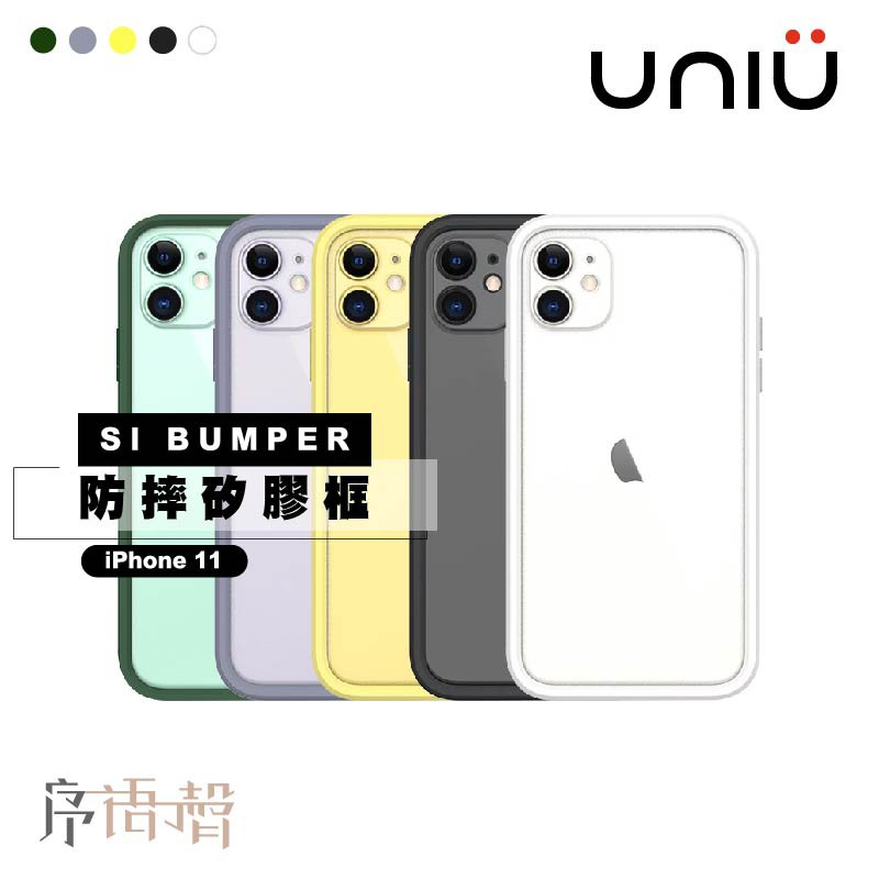 【UNIU】iPhone 11 | SI BUMPER 防摔矽膠框
