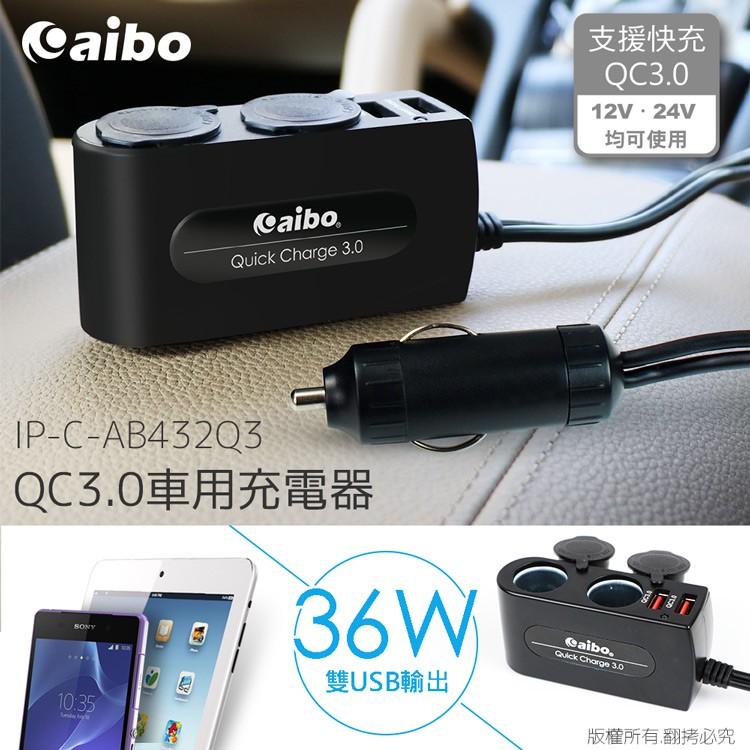 【台灣現貨】aibo AB432Q3 QC3.0 車用充電器(雙USB埠+雙點煙器+延長線)