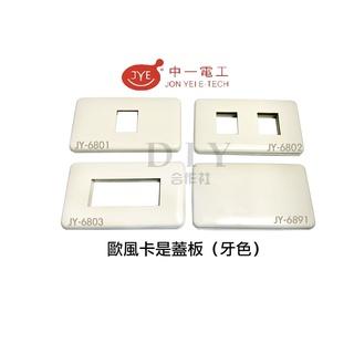 【DIY合作社】附發票 中一 JY-6801 JY-6802 JY-6803 JY-6891 蓋片 封口蓋 牙色 蓋板 高雄市