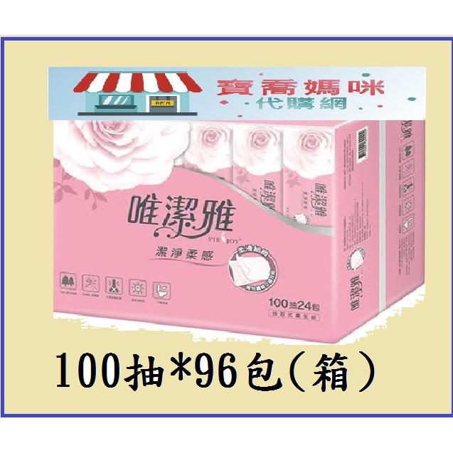 唯潔雅 潔淨柔感抽取式衛生紙100抽*96包 箱 免運810
