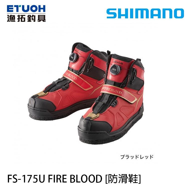 SHIMANO FS-175U #FIRE BLOOD [漁拓釣具] [防滑鞋]