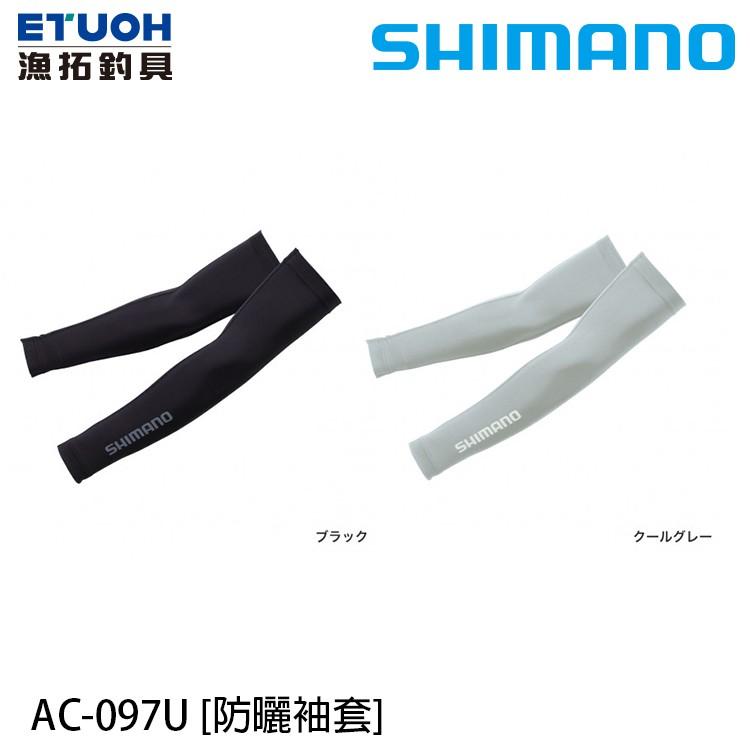 SHIMANO AC-097U [漁拓釣具] [防曬袖套]
