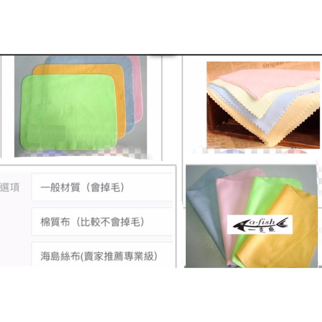 眼鏡布 可用於 鏡面清潔 智慧手錶手機螢幕清潔 電腦電視螢幕清潔 汽車玻璃 的 一般材質 棉質 海島絲布(顏色隨機出貨)