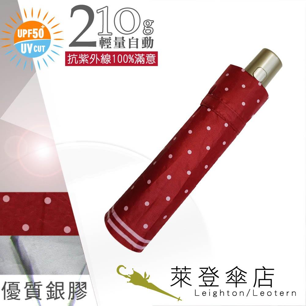 【萊登傘】雨傘 UPF50+ 輕量自動傘 陽傘 抗UV 防曬 自動開合 銀膠 圓點正紅
