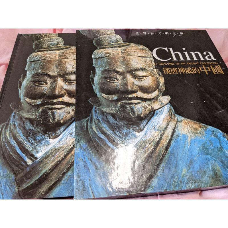 漢唐神威的中國(世界古文明之旅系列)二手書