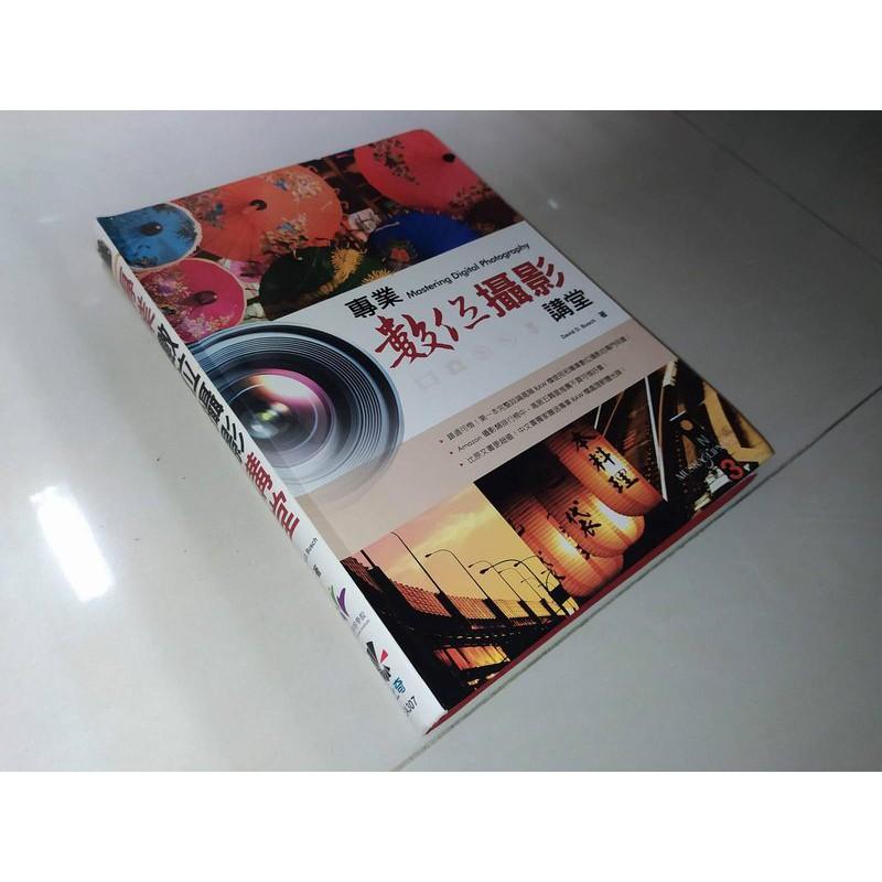 二手書1h ~專業數位攝影講堂 廖錦慧 上奇 9867529812 含光碟 書況佳 2005