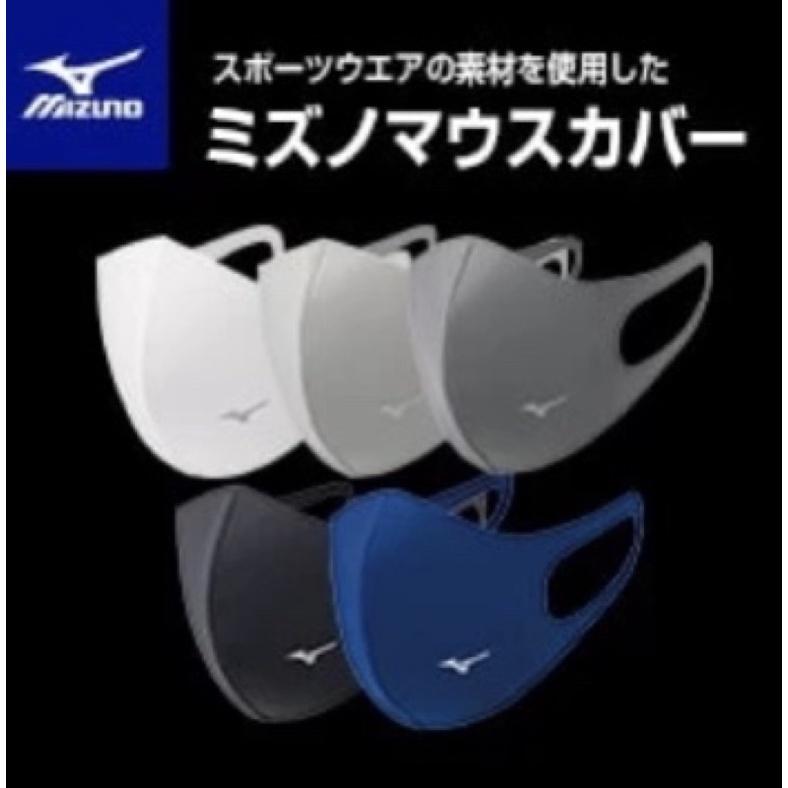 日本MIZUNO美津濃 FACE COVER 基本五色系列防止飛沫傳播透氣速乾舒適可水洗運動口罩(非醫療用)原裝進口