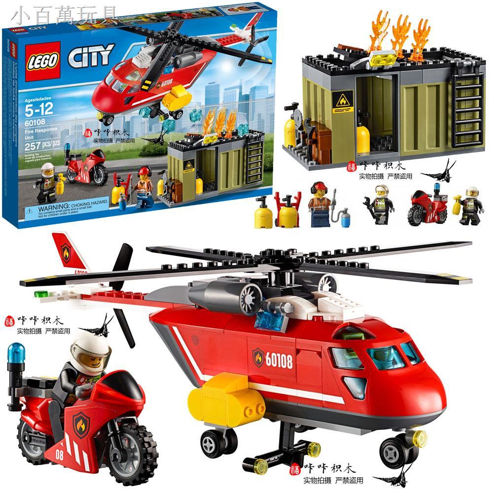 LEGO樂高城市系列60108消防直升機組合救火警察 益智拼插積木玩具