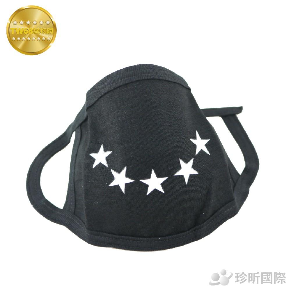 台灣製 棉布彈性女性平面防塵口罩 黑|隨機出貨|口罩面積約17cm × 12.5cm|機車口罩|棉布口罩【TW68】