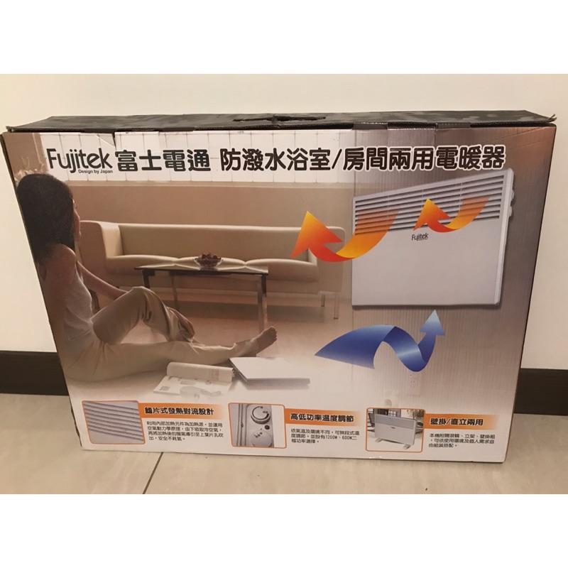 富士電通 防潑水浴室/房間兩用電暖器