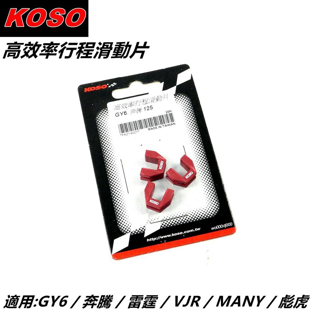KOSO 高效率行程滑動片 傳動壓板 滑動片 滑鍵 滑件 適用 GY6 雷霆 VJR MANY 奔騰 彪虎 JBUBU