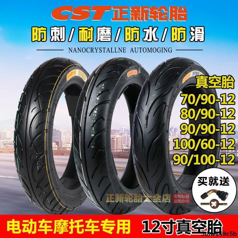 輪胎正品正新真空胎70/80/90/100/90-12電動車 摩托車輪胎12寸外胎Rena雜貨坊